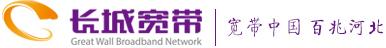 河北长城无极2娱乐logo